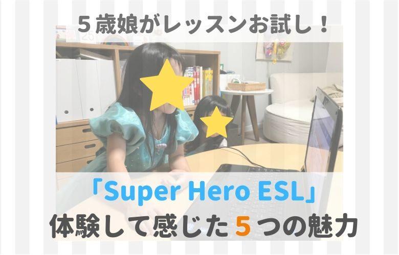 「Super Hero ESL」 無料体験して感じた魅力
