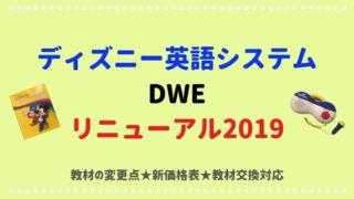 ディズニー英語システムDWEリニューアル2019変更点価格教材交換