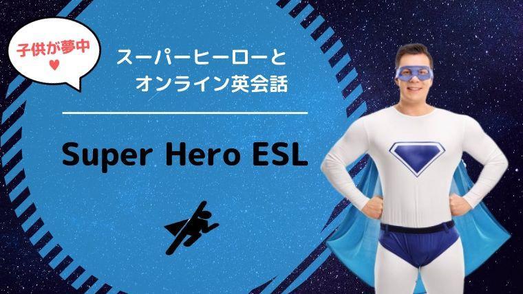 スーパーヒーローとオンライン英会話体験談
