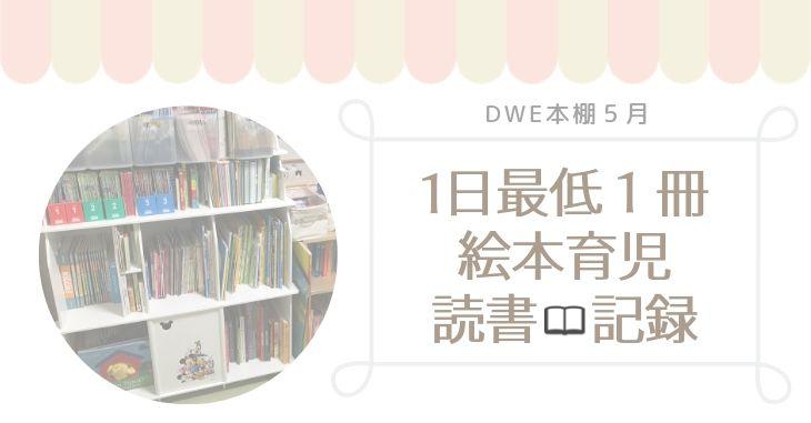 DWE本棚