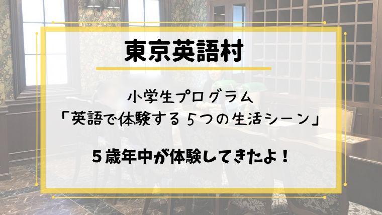 東京英語村小学生プログラムを幼児が体験