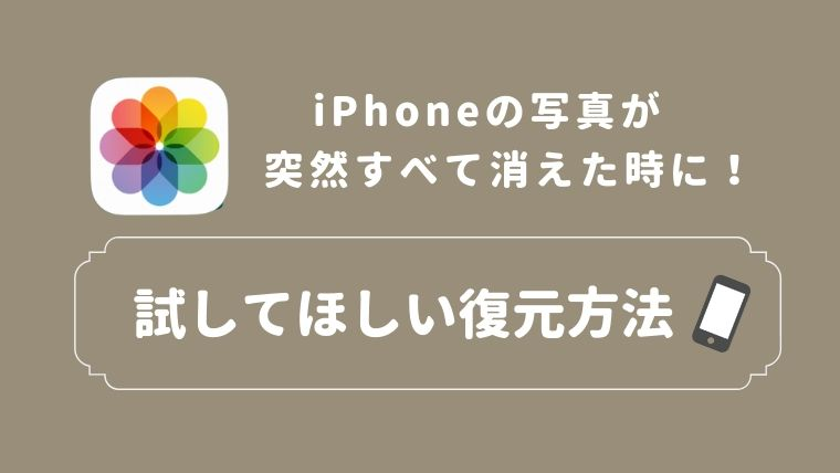 iPhoneの写真が突然すべて消えた時の復元方法