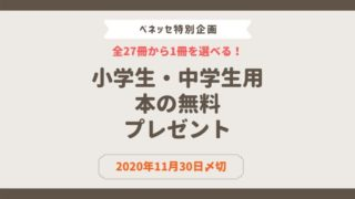 ベネッセ本無料プレゼント(小学生・中学生)