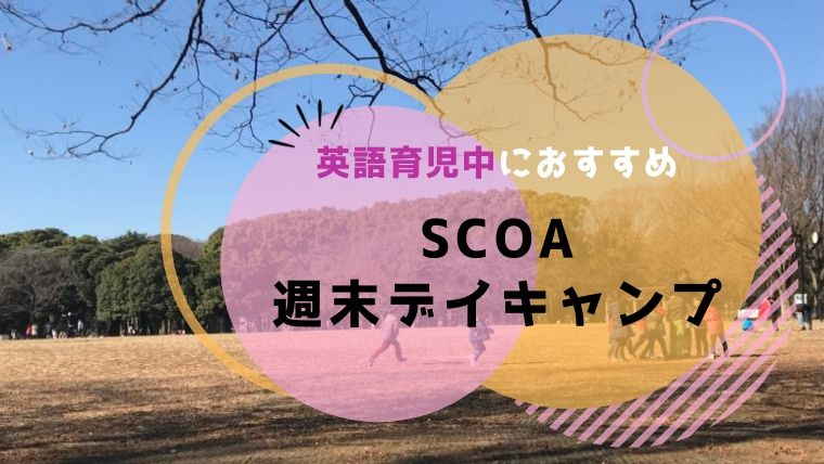 SCOA週末デイキャンプ口コミ