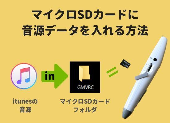 マイクロSDカードに音源データを入れる方法