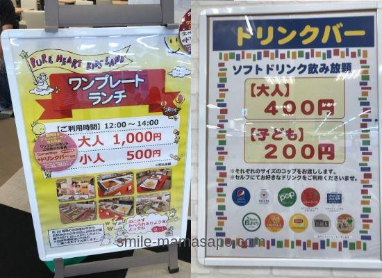 ピュアキッズ入間ワンプレートとランチ・ドリンクバー (1)