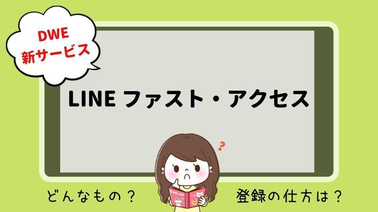 LINE ファスト・アクセス