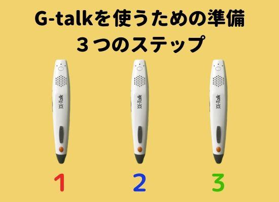 G-talk使い方(準備3ステップ)