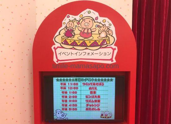 ピュアキッズ入間イベントスケジュール