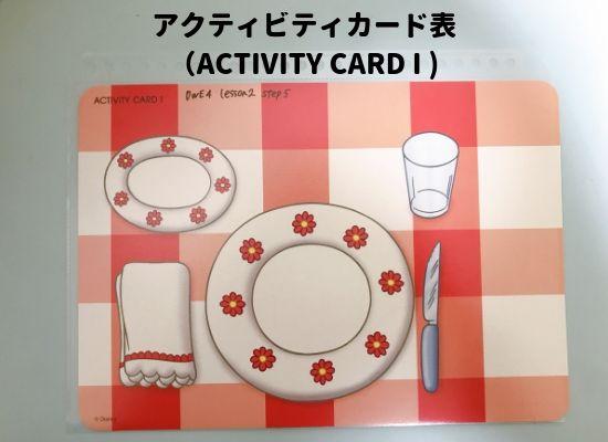 DWEアクティビティカード表 (ACTIVITY CARD I )