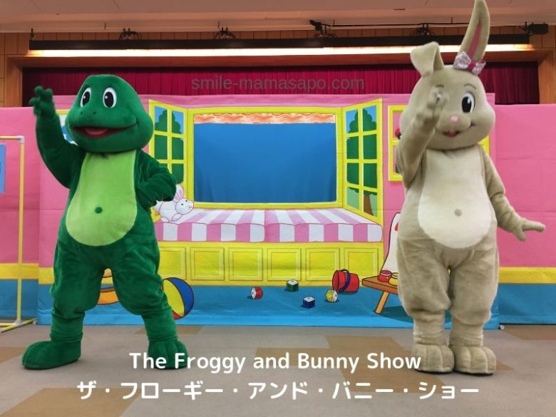 The Froggy and Bunny Show ザ・フローギー・アンド・バニー・ショー