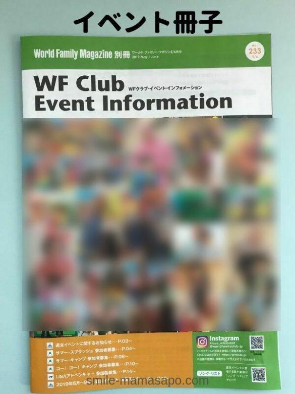 イベント冊子