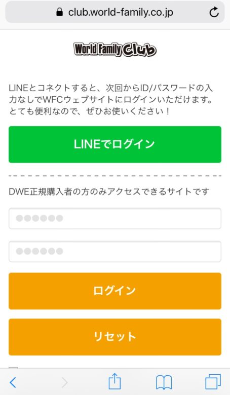 LINEでログインDWE