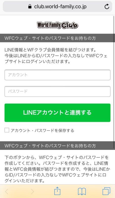 LINEアカウント連携DWE