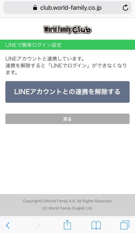 LINEファストアクセス解除