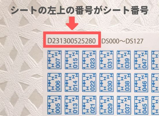 シートの左上の番号がシート番号