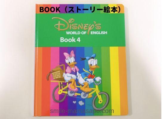 DWEメインBOOK(ストーリー絵本)
