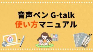 音声ペンG-talk使い方マニュアル