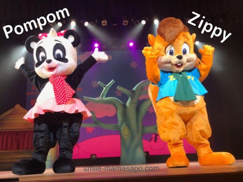 Zippy&Pompom
