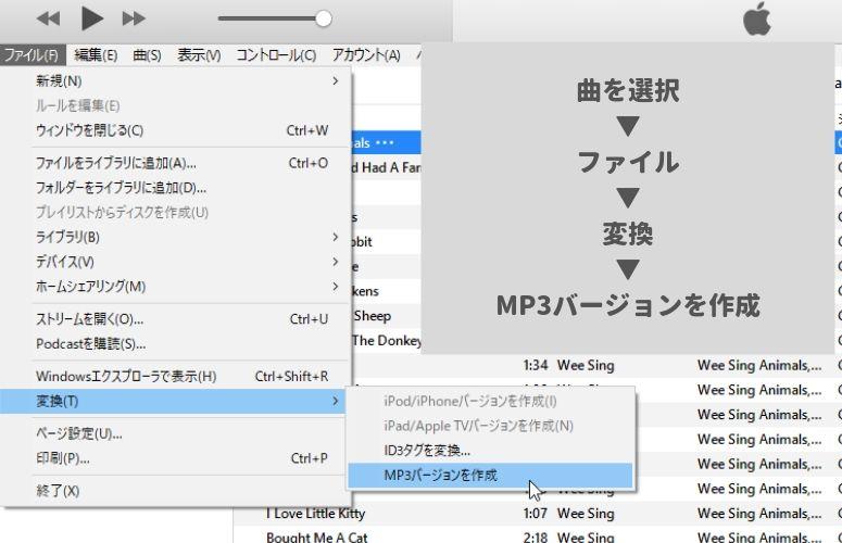 MP3に変換手順(itunes)