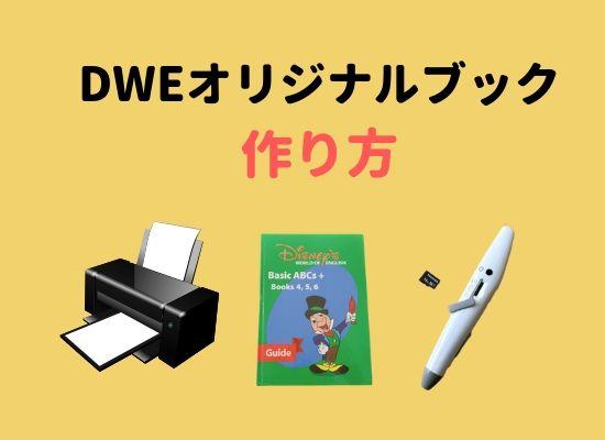 DWEオリジナルブック 作り方