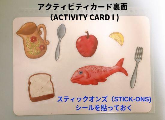 アクティビティカード裏面 (ACTIVITY CARD I )