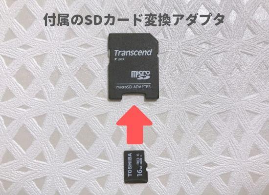 G-talk付属のSDカード変換アダプタ
