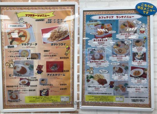 ピュアキッズ入間平日ランチ・アフタヌーンメニュー