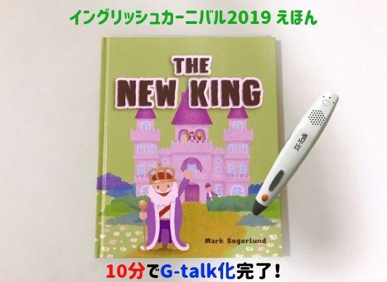 イングリッシュカーニバル絵本のG-talk化