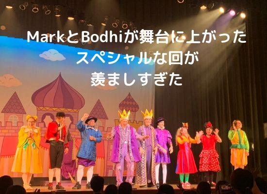 2019年7月6日第二回目公演イングリッシュカーニバルMarkとBodhi