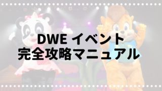 DWEイベントの楽しみ方・料金・申込・持ち物等完全ガイド