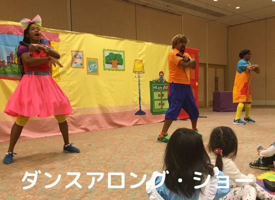 DWEイベントダンスアロング・ショー