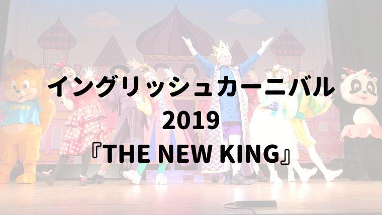 イングリッシュカーニバル2019 『THE NEW KING』