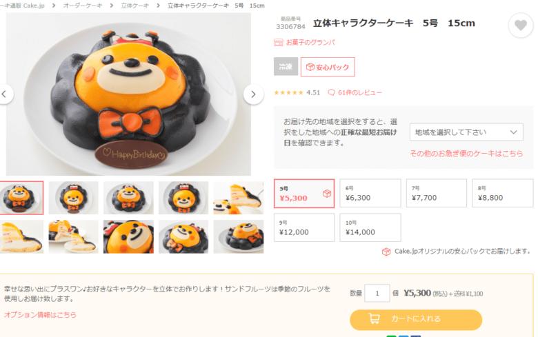 cake,jp注文画面 (1)