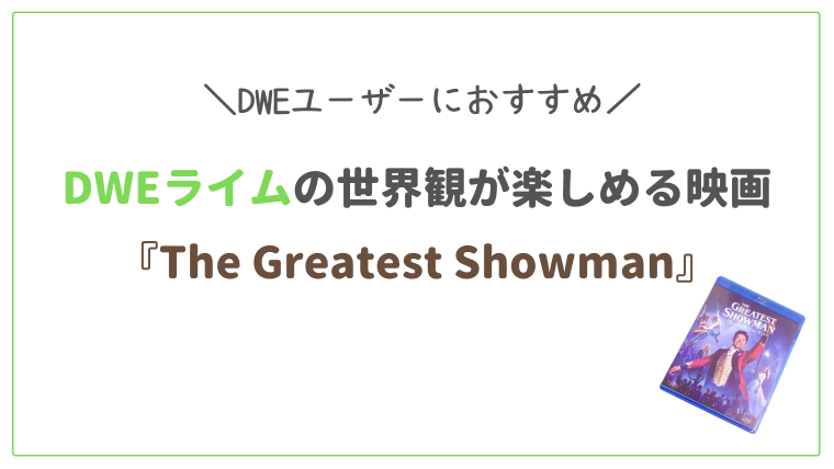DWEユーザーおすすめ映画