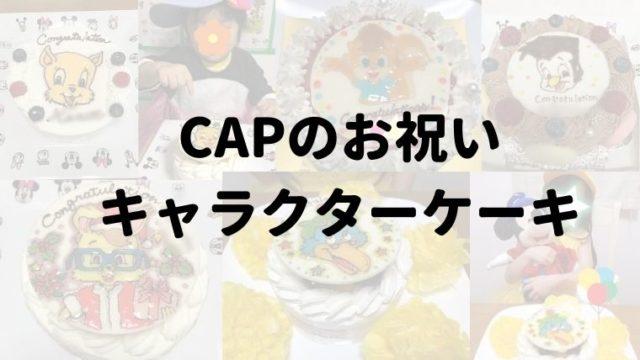 cake.jp口コミ体験談