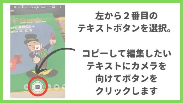 Googleレンズテキスト編集使い方