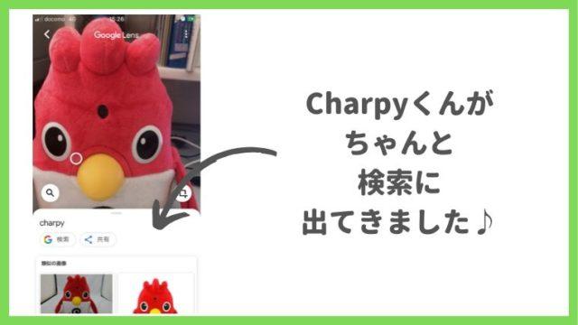 チャーピーくん検索