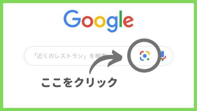 Googleレンズ iphone使い方