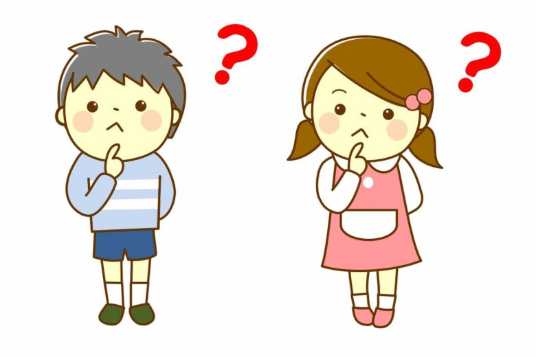 子供の疑問を解決
