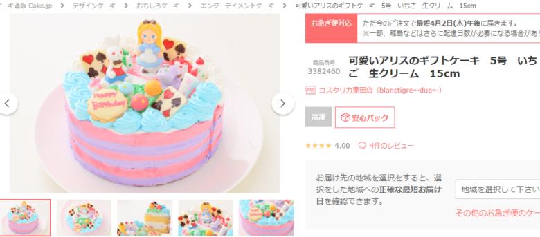 アリスのケーキ