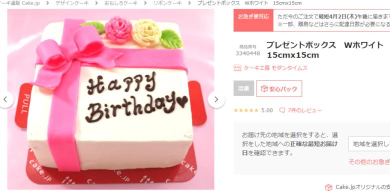 リボンのケーキ