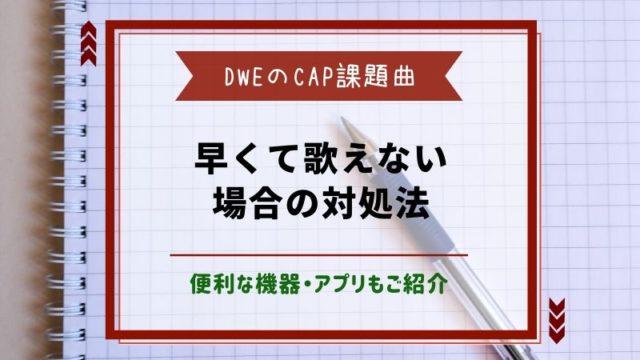 DWECAP課題曲が早くて歌えない場合の対処法