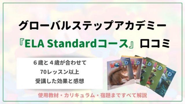 GSA-ELA Standardコース口コミ
