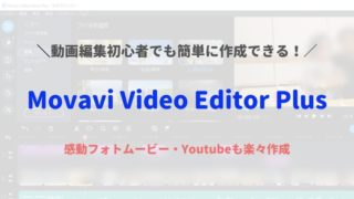 Movavi Video Editor Plusレビュー