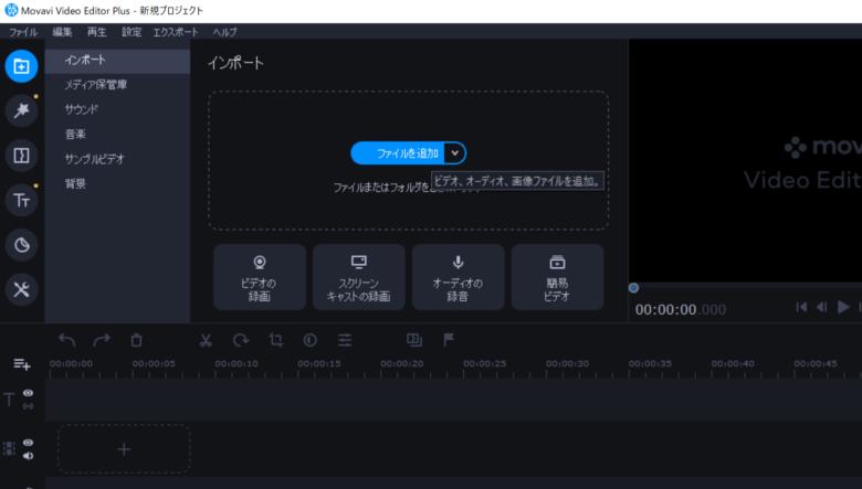 Movavi Video Editor Plusレビュー