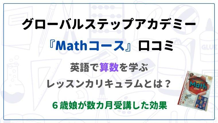 GSA-Mathコースの口コミ6歳受講中