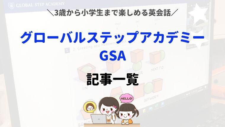 グローバルステップアカデミーGSA記事一覧