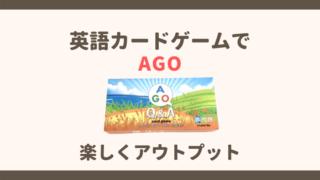 英語カードゲームAGO