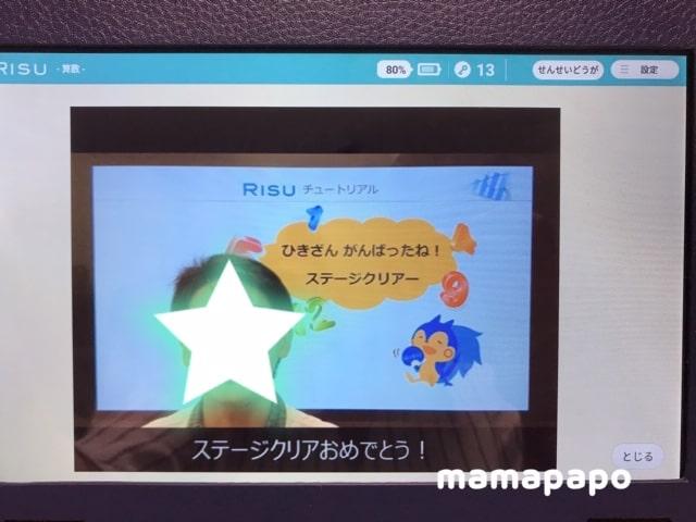 RISU算数動画